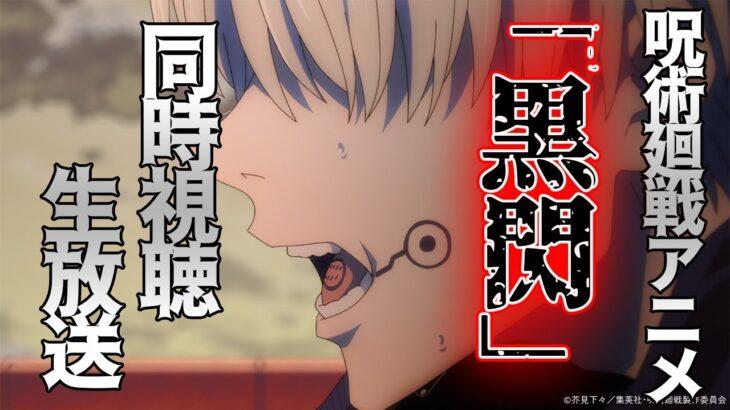 呪術廻戦アニメ第19話「黒閃」同時視聴生放送!