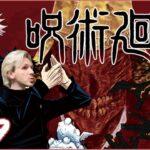 ピーターの反応 【呪術廻戦】 19話 Jujutsu Kaisen ep 19 アニメリアクション