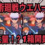 【呪術廻戦】ウエハース1BOX開封!!SP大量!!