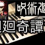 『廻廻奇譚』アニメ【呪術廻戦】第1クール主題歌 Eve エレクトーンで弾いてみた