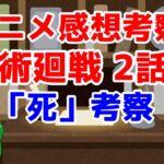 【アニメ感想考察】呪術廻戦 2話の「死」考察【ゆっくり解説】(ネタバレあり)