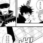 【呪術廻戦】 じゅ小ネタと虎伏漫画まとめ #2, #呪術廻戦 53