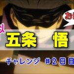 【声真似/呪術廻戦】五条悟チャレンジ【2日目】