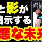 【呪術廻戦】公式ファンブックの表紙が解禁!!虎杖の傷と不気味な影は2人の○○を表している!?