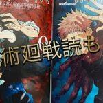 【2021年】【呪術廻戦】人気の出る漫画とは ??
