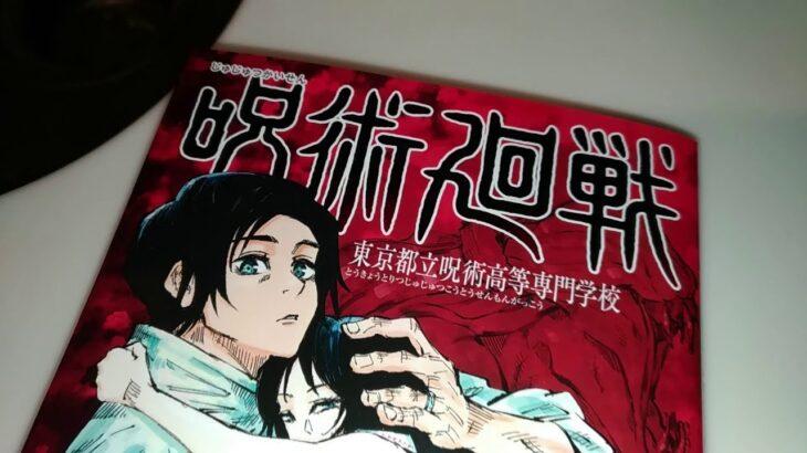 【呪術廻戦】漫画買える?2021年2月19日大阪梅田「紀伊国屋」