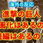 【進撃の巨人・海外の反応】映画化や続編の発表がアニメジャパン2021であるぞと外国人たちが熱弁!【Anime Japan・世界の話題】