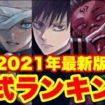 【呪術廻戦】2021年最新版!!最強『術式』ランキングTOP10!!(*ネタバレ注意)