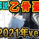 【呪術廻戦 解説】乙骨憂太を解説・2021年最新版!※能力etcネタバレ注意!【5分解説】