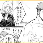 【呪術廻戦漫画】最高で最もユニークな物語 [29]