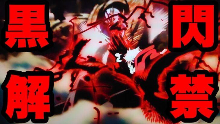 【呪術廻戦】狗巻先輩が限界突破!?希望はあの2人に託された!!TVアニメ19話のポイントと疑問点を解説!!(*ネタバレ無し)