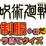 【呪術廻戦】アニメクイズ 制服+αだけでキャラ当て 第2期 東京校VS京都校 話題沸騰の漫画第1位(王様のブランチ) JUJUTSU KAISEN Character guess 少年ジャンプ