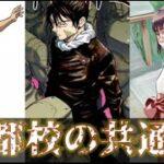 【呪術廻戦】京都校の3人に共通する顔の傷を考察!【じゅじゅつかいせん】