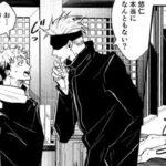 【呪術廻戦漫画】秘密は隠されている#30