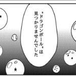 【呪術廻戦】 呪術廻戦 漫画, #302, 鬼滅のジャンプスターズ無限列車編