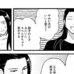 【呪術廻戦】 呪術廻戦 漫画, #309, 無始無終