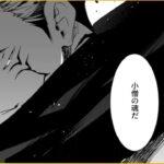 【呪術廻戦漫画】最高で最もユニークな物語 [36]