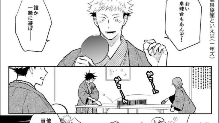【呪術廻戦】 (再集録のみ)呪術オールキャラ漫画まとめ, #呪術廻戦 36