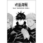 【呪術廻戦】呪術廻戦 36~40話『最新刊』