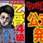 【呪術廻戦】公式ファンブックの情報解禁!乙骨憂太は過去に4級術師に落ちていたことが判明