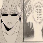 【呪術廻戦】 【五伏】薮入り, #呪術廻戦 60