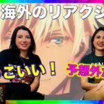 [海外の反応]呪術廻戦7話 五條悟の無量空処を見た海外の美人女性の反応!「日本語字幕」