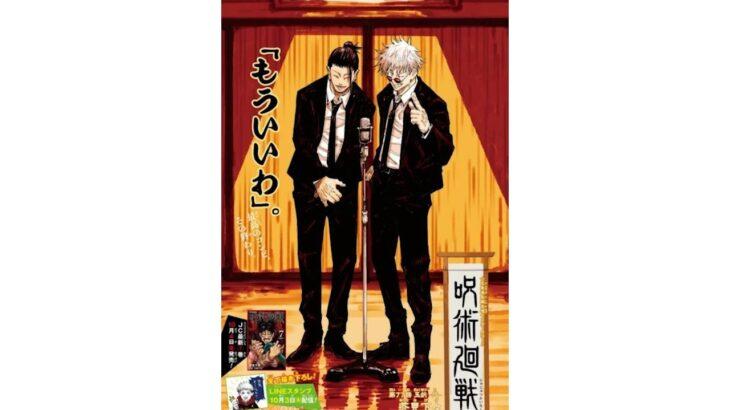 【呪術廻戦】呪術廻戦 75~80話『Jujutsu Kaisen NEW』【バトル漫画】