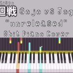 "8bit 呪術廻戦 JujutsuKaisen ""Unreleased"" 五条悟vs漏瑚 戦闘BGM ファミコン風 Gojo vs Jogo OST  Piano Cover"