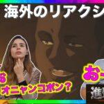 [海外の反応]進撃の巨人9話 オニャンコポンの名言を聞いた海外リアクターの反応!「日本語字幕」