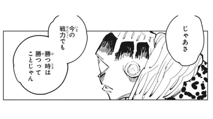 【呪術廻戦】呪術廻戦 91~95話『最新刊』