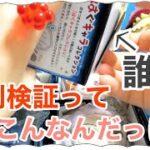 呪術廻戦 はぐキャラ&ふわコロりん BOX 開封 配列検証ってなに?