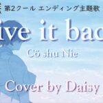 【Cover】Cö shu Nie – give it back/『呪術廻戦』エンディング主題歌【歌詞つき(Full)】piano arrange/フル/コシュニエ/jujutsukaisen/ED