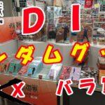 【呪術廻戦】東急ハンズ DIYシリーズ ランダムグッズ開封