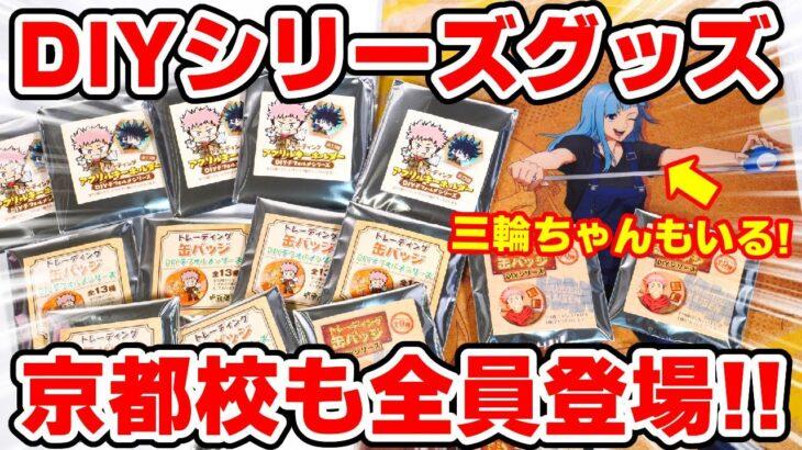 【呪術廻戦】三輪霞や西宮桃がグッズ初登場!東急ハンズ先行販売のDIYシリーズを大量開封!