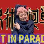 【呪術廻戦】障がい者が流行りのアニメEDを完全再現してみた「LOST IN PARADISE feat,AKLO」