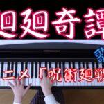 廻廻奇譚 ピアノ  Eve  アニメ「呪術廻戦」オープニングテーマ