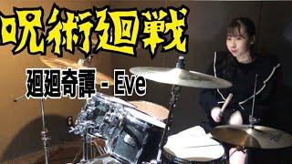 呪術廻戦  廻廻奇譚 / Eve   ドラム 叩いてみた