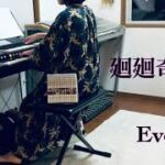 Eve[廻廻奇譚]#呪術廻戦#エレクトーン#アニメ