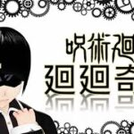 「廻廻奇譚/Eve」TVアニメ《呪術廻戦》1クールOPテーマ【歌ってみた】/エクス・マキナ