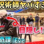 【ストリートピアノ】『廻廻奇譚』Eve(アニメ「呪術廻戦」op主題歌)アニメのキャラになりきれば目隠ししても弾ける説〔デュオ神戸ストリートピアノ〕