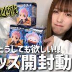 【呪術廻戦】欲しかったグッズをGET★リベンジグッズ開封!!