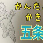 【かんたん描き方】呪術廻戦・五条悟 / イラスト絵 ゆっくり How to draw Jujutsu Kaisen