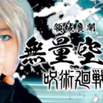 【呪術廻戦】五条悟の領域展開 無量空処を再現 JUJUTSU KAISEN