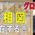 【グロ注意】呪胎九相図の元ネタ『九相図』が実在!?【呪術廻戦考察】Jujutsu Kaisen