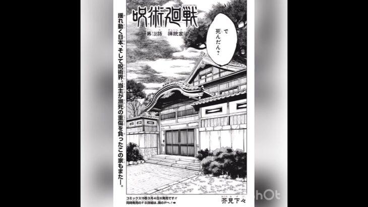 呪術廻戦 Jujutsu Kaisen 138話 漫画 マンガ