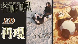 【JujutsuKaisenED】TVアニメ『呪術廻戦』ノンクレジットEDムービー/第2クールEDテーマ:Cö shu Nie「give it back」を再現してみた。