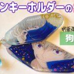 【呪術廻戦】プラバンでスライドキーホルダー作ってみた ☆狗巻棘☆ Jujutsukaisen Inumaki Toge DIY
