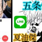 【呪術廻戦】五条悟と夏油傑のLINE通話!【声真似】