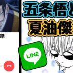 【呪術廻戦】五条悟と夏油傑のLINE通話2!【声真似】