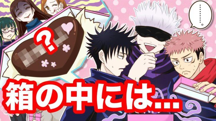 【呪術廻戦×声真似LINE】高専男子メンバー困惑⁉︎恐怖のバレンタイン‼︎